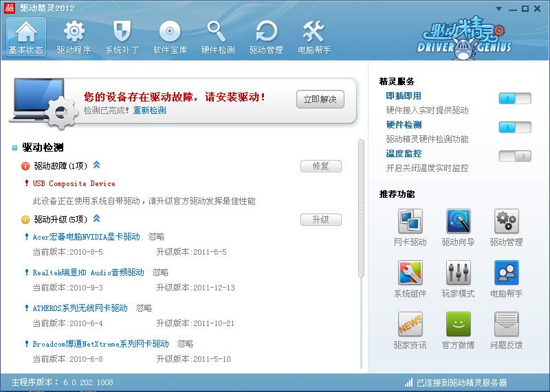 驱动精灵最新版 v9.61.3580.3002 官方安装版 0