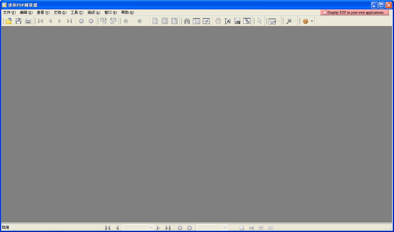 迷你pdf阅读器 v2.0 绿色免费版  0