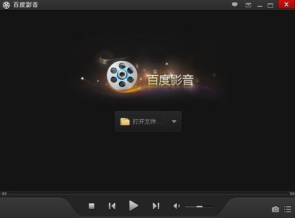 百度影音2017(BaiduPlayer) v5.6.2.25 官方安装版 0