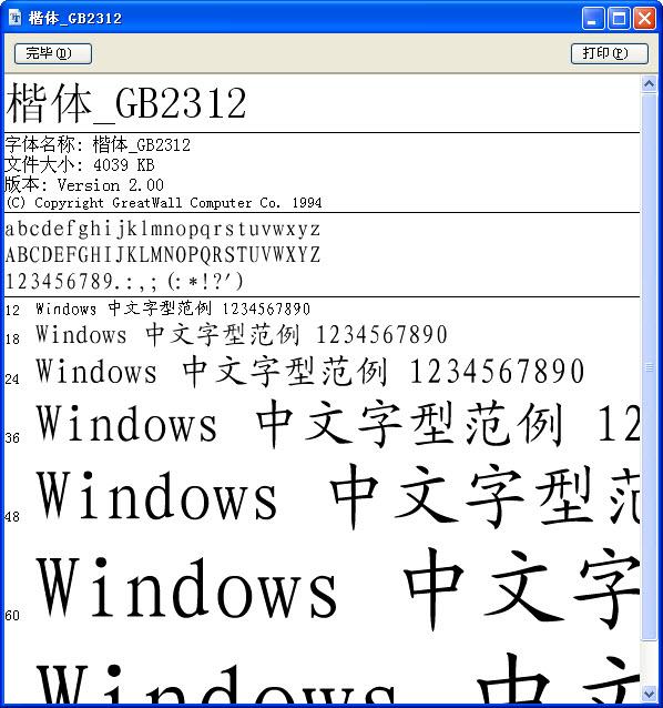 楷体utf-8字体 win7版 0