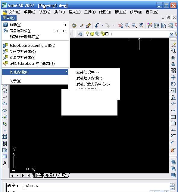 cad2007中文破解版