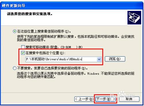 视频控制器驱动vga兼容版安装方法3