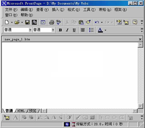 FrontPage 2000 官方简体中文版 0