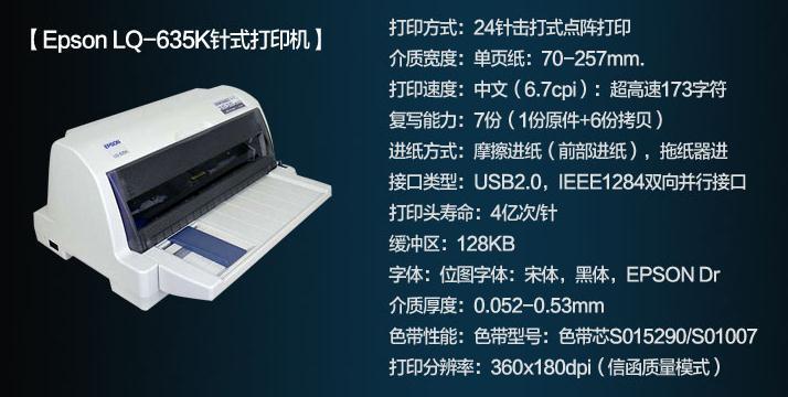 爱普生Epson LQ-635K 税控发票打印机驱动 For XP/win7 官方版 0