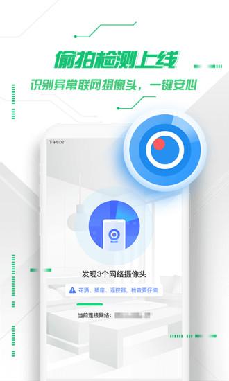 360手机卫士通用版 v8.5.0 安卓版0