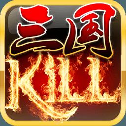 三��kill4.9.1全神��荣�破解版
