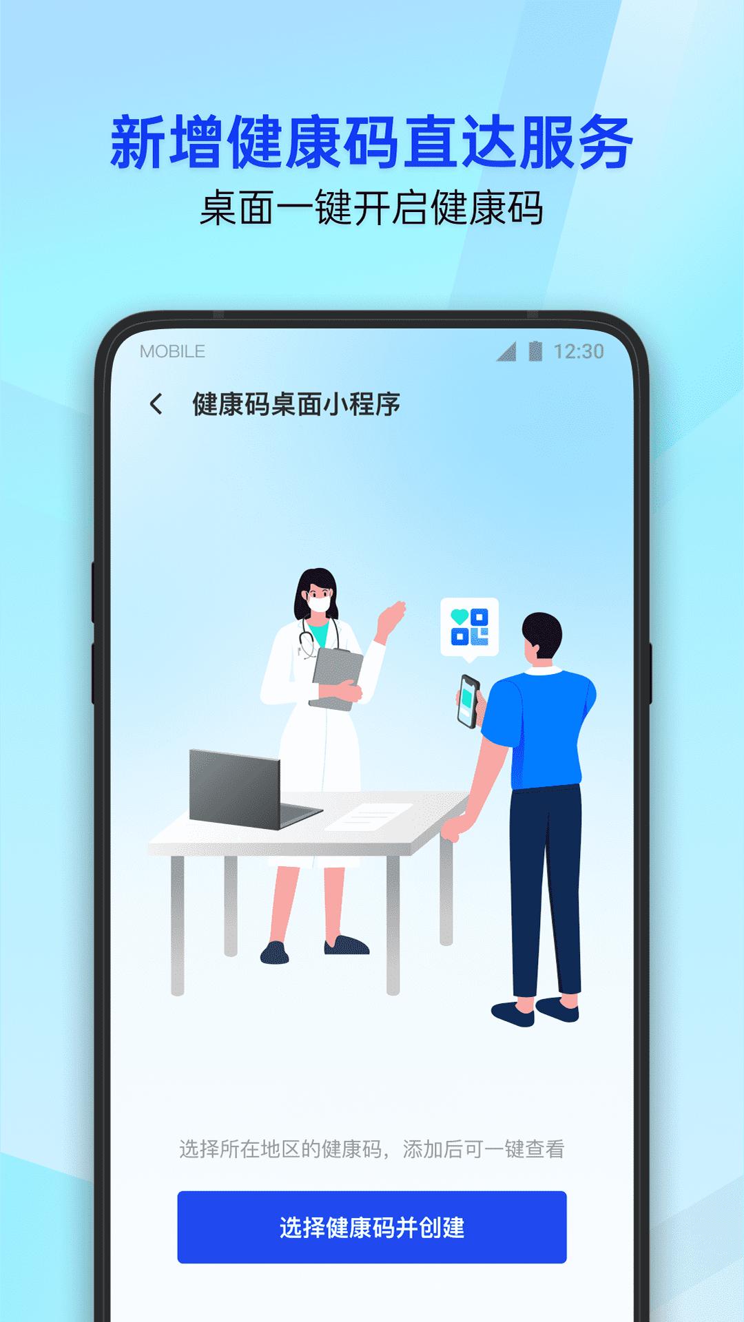 腾讯手机管家最新版 v8.2.1 安卓版1
