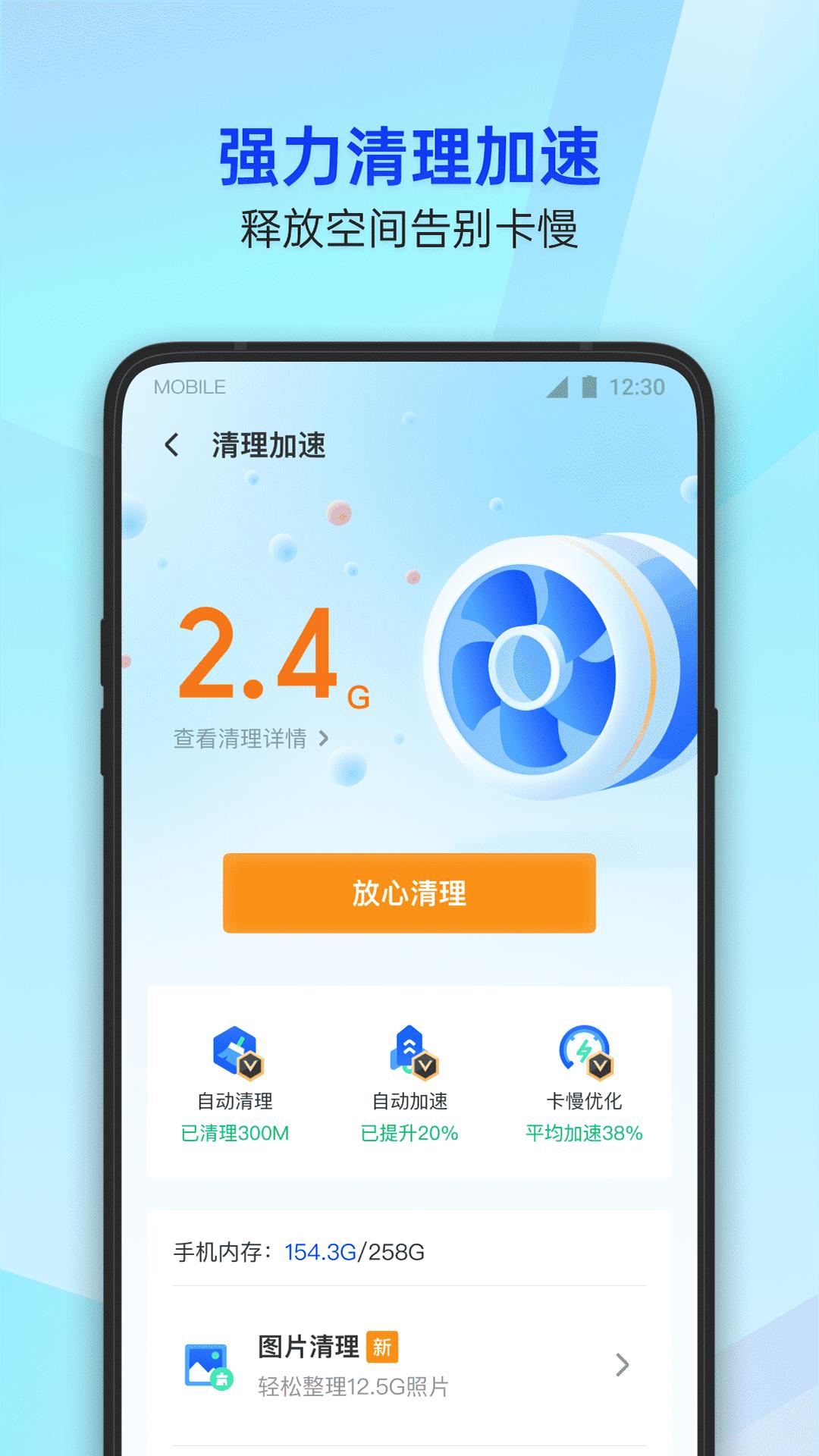 腾讯手机管家最新版 v8.2.1 安卓版2