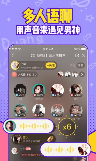 有信app(免费电话) v7.9.6 安卓版 2