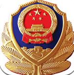 河南高速警民通