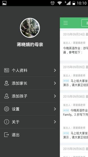 焦点家校 v1.1.0 安卓版 3