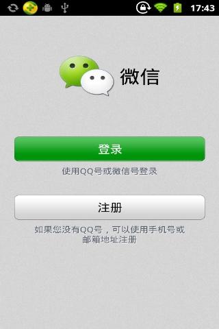 微信旧版本4.0 苹果版 v4.0 iphone版 0