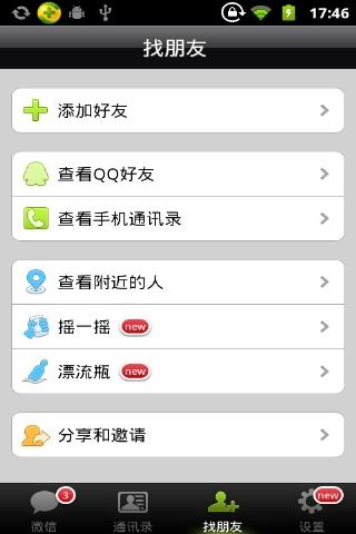 微信旧版本4.0 苹果版 v4.0 iphone版 1