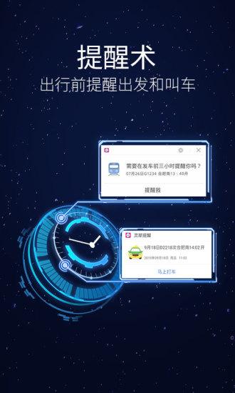 灵犀语音助手 v8.0.5390 安卓版3