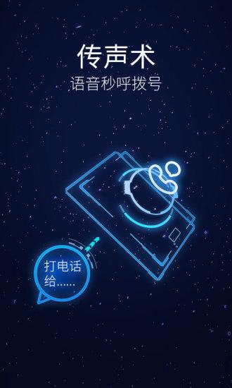 灵犀语音助手 v8.0.5390 安卓版2