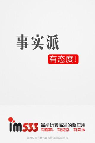 临淄公社论坛 v1.0.33 安卓版 0