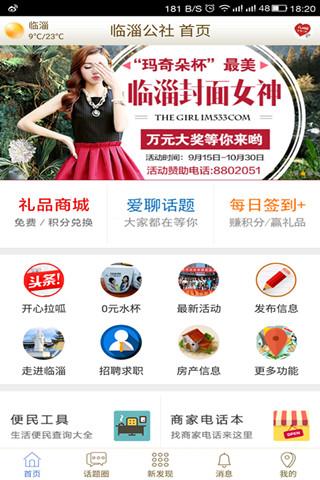临淄公社论坛 v1.0.33 安卓版 1