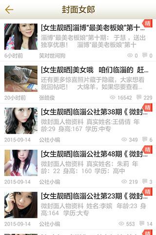 临淄公社论坛 v1.0.33 安卓版 2