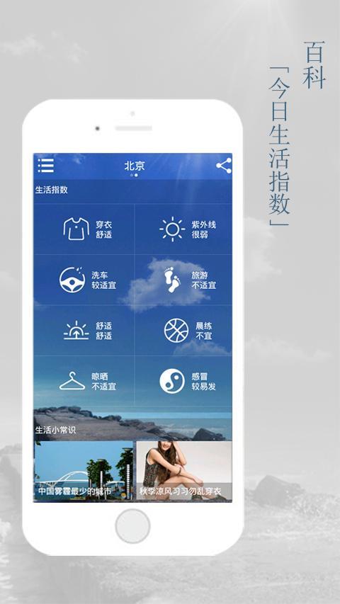极致天气 v1.0.3.1 安卓版2