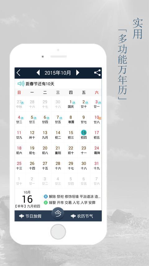 极致天气 v1.0.3.1 安卓版3