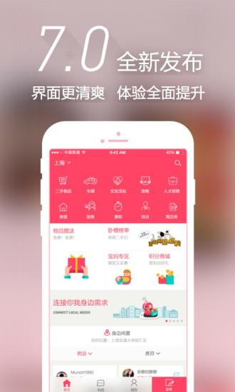 百姓网app