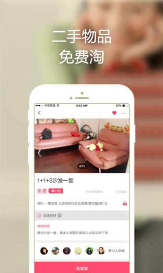 百姓网app v9.6.7 安卓版 2