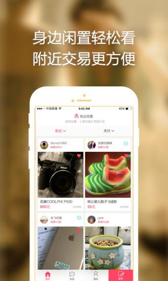 百姓网app v9.6.7 安卓版 3