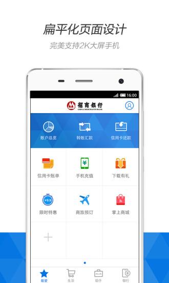 招商银行手机银行苹果手机版 v6.0.1 iphone越狱版 3