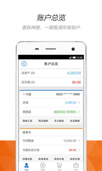 招商银行手机银行苹果手机版 v6.0.1 iphone越狱版 2