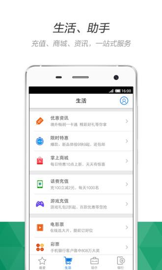 招商银行手机银行苹果手机版 v6.0.1 iphone越狱版 1