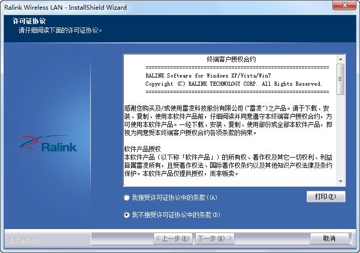 EDUP epn8538无线网卡驱动 官方版 0