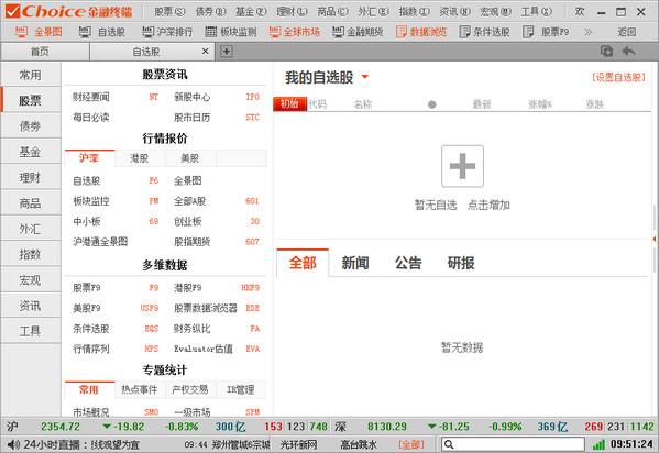 choice金融终端 v5.3.0.1 官方免费版 0