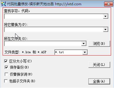 代码批量修改工具