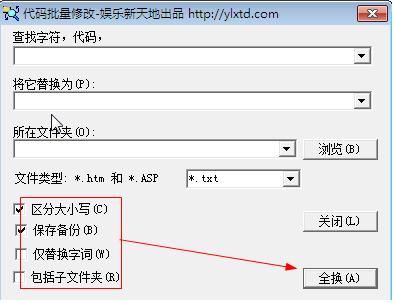 代码批量替换工具