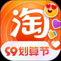 手机淘宝iphone客户端