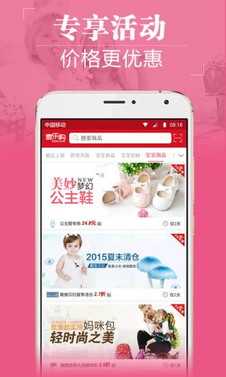 麦乐购母婴商城 v3.3.1 官网安卓版3