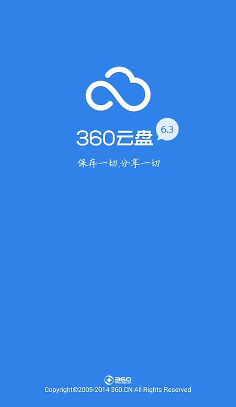 360云盘手机版 v6.3.32 安卓版 2