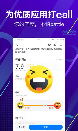 360手机助手app v8.0.86 安卓版 2