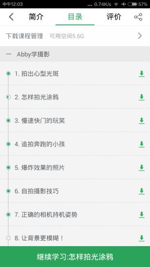�W易云�n堂客�舳穗��X版 v8.4.4 官方版 3