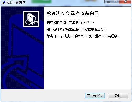 创意手写板驱动 V9.0 官方安装版 0