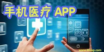 手机医疗app