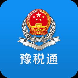 河南国税豫税通客户端