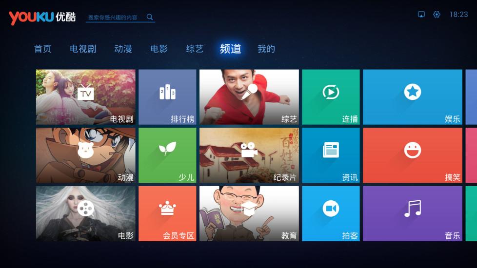 优酷tv版会员破解版 v5.9.0.9 安卓电视版 0