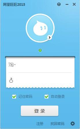 阿里旺旺�I家版2015 v8.10.21C 官方正式版 0