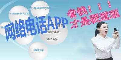 网络电话app