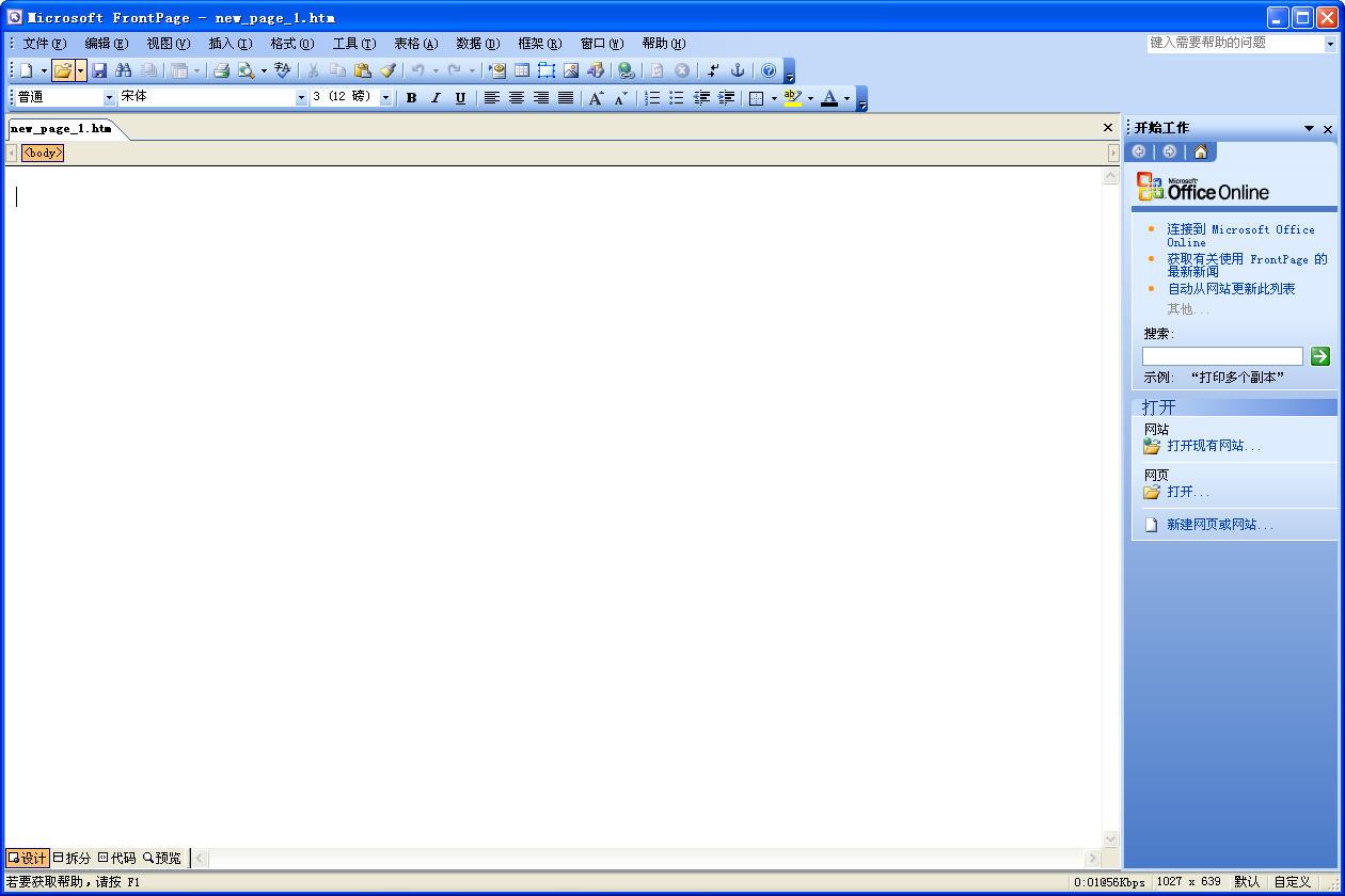 Frontpage2003 简体中文免费版 0