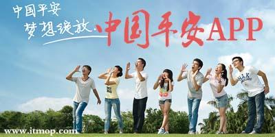 中国平安app