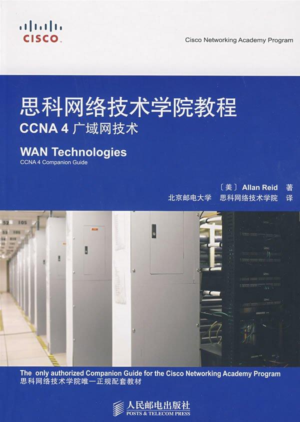 思科�W�j技�g�W院教程第四�W期CCNA4�V域�W技�g 2008版�S��光�P 0