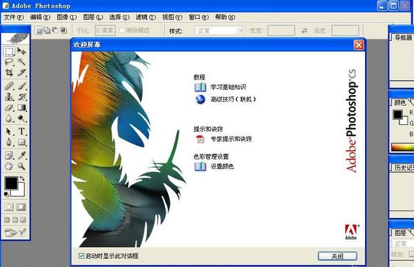 adobe Photoshop8.0 中文完整破解版 0