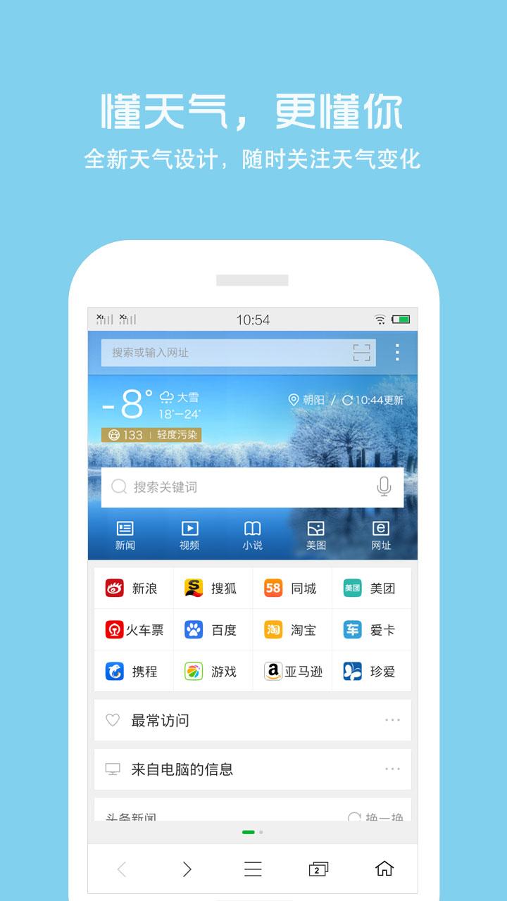 360安全浏览器手机版 v6.0.0 安卓版 1